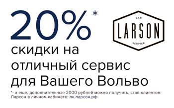 20% скидка